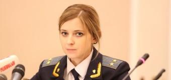Поклонская комментирует желание Украины вернуть Крым