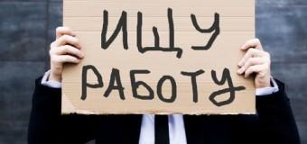 Безработица в России в 2016 году