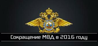 Сокращение МВД в России в 2016 году