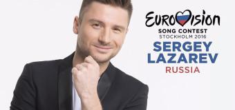 Евровидение в 2016, Сергей Лазарев, песня и видео – российский певец исполнит «You Are the Only One»