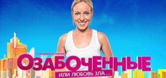 Озабоченные, или Любовь зла 9,10,11 серия смотреть онлайн на ТНТ 30 мая 2016