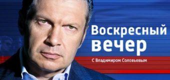 Воскресный вечер с Владимиром Соловьёвым:  смотреть онлайн последний выпуск политического ток шоу от 03.06.2016