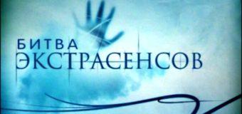 Битва экстрасенсов 17 сезон смотреть онлайн последний выпуск на ТНТ 2017