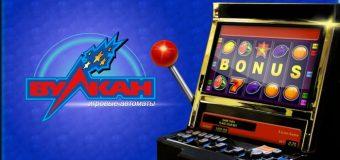 Вулкан игровые автоматы — интересно и прибыльно