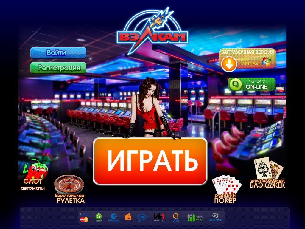 Как играть в онлайн казино вулкан Приложение казино вулкан Липово поставить приложение