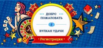 Бонусы от онлайн казино Вулкан Оригинал