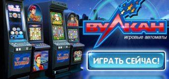 Какой геймер не мечтает оказаться в реальном игровом зале Вулкан казино?