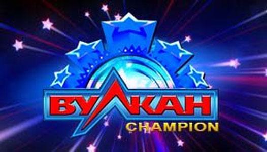 Казино Вулкан Champion является одной из самых популярных игровых площадок