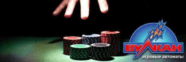 Казино Вулкан – лучшее место для азартного гэмблинга