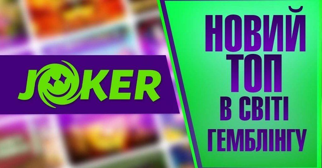 Шансы в Джокер Вин