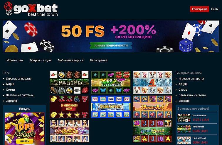 Лучшие бонусы в казино GoXbet